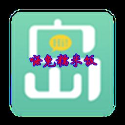 嗨兔糯米饭论坛客户端appv1.3.0安卓版