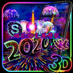 2020烟花3D主题壁纸免费版appv1.1.0安卓最新版