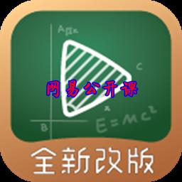 网易公开课2021最新破解版appv8.3.