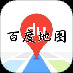 百度地图5G三星note10最新版10.9.1 安卓版