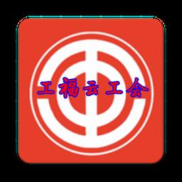 工福云工会2020官网客户端appv1.6.