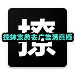 撩妹宝典去广告清爽版2.0 安卓版