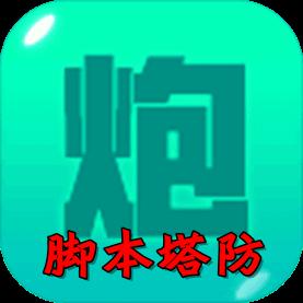 脚本塔防不删档测试抢先体验版6.0.7安卓手机版