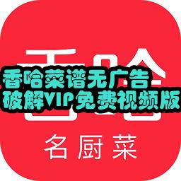 香哈菜谱无广告破解VIP免费视频版7.8.0 安卓最新版