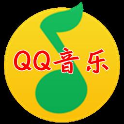 QQ音乐2020官网版app9.7.0.2 测试版