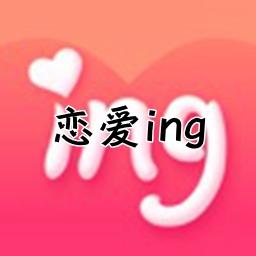 恋爱ingVIP会员破解1.6.1 安卓最新版