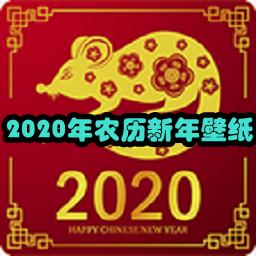 2020年农历新年壁纸免费版2.1 安卓最新版