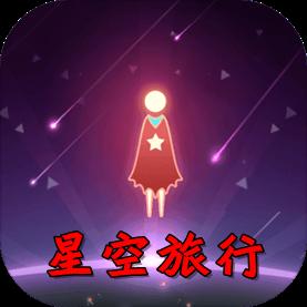 星空旅行:���全�P卡解�i破解版1.0安卓手�C版