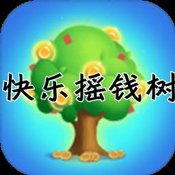 快乐摇钱树最新红包版1.0 安卓版