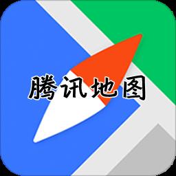 腾讯地图领现金红包App8.9.10 安卓最新版
