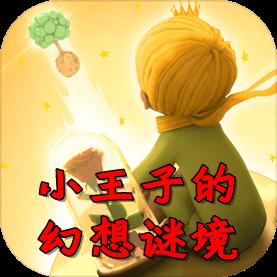 小王子的幻想谜境测试服抢先体验版1.0安卓手机版