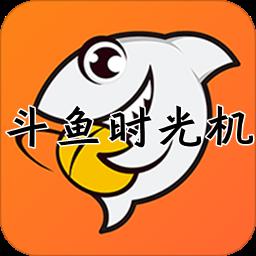 斗鱼时光机直播App6.0.5 官网安卓版