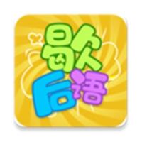 歇后�Z挑�疬_人appv1.00安卓版
