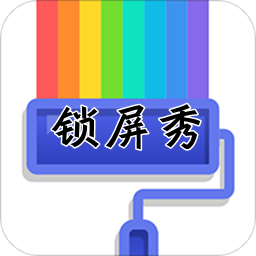 锁屏秀2020最新版App1.2.2 安卓版