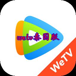 wetv泰��版去�V告破解版appv1.6安卓最新版