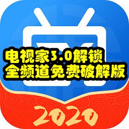 电视家3.0解锁全频道免费破解版3.0 安卓版