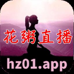 花粥直播vip会员破解版6.0 官网安卓版