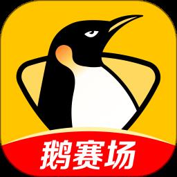 企鹅体育无限鹅肝破解版2020安卓最新版