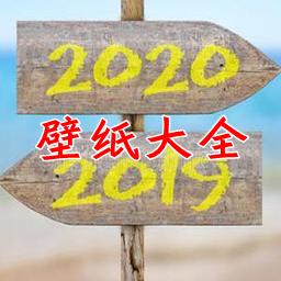 再见2019你好2020壁纸大全APP1.0 安卓最新版