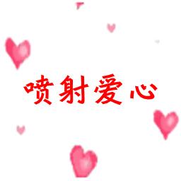 熊猫头喷射爱心动态壁纸1.0 最新版