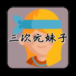 三次元妹子壁纸神器APP1.0 安卓免费版