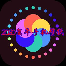 2020鼠年手机壁纸卡通高清版appv1.3.9安卓最新版