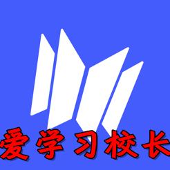 爱学习校长K12教育服务app1.1.0官方版