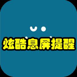 炫酷息屏提醒工具app1.1 安卓版