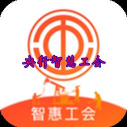 央行智慧工会2020官网登录入口appv