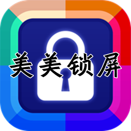 美美锁屏软件APP1.0 安卓最新版