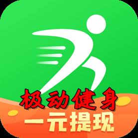 极动健身走路赚钱app1.0.3安卓版