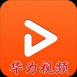 华为视频vip免费版8.3.9 安卓最新版