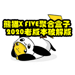 熊猫X FIVE聚合盒子2020老版本破解版3.0.701 安卓免费版