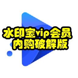 水印宝vip会员内购破解版2.4.3 安卓免费版