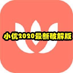 小优2020最新破解版2.0 安卓手机版