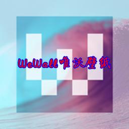 抖音热门WeWall唯沃壁纸appv1.0安卓版