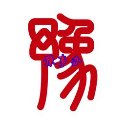 河南豫事办社保办理appv1.2.38安卓版