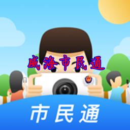 威海市民通官网客户端appv3.9.4安卓版