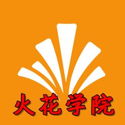 火花学院课堂演示工具2020最新版