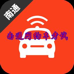 2020南通网约车考试题库appv2.0.0安卓最新版