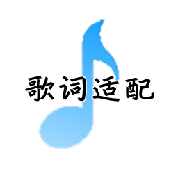 抖音歌词适配2020最新版APP3.9.1 安卓免费版