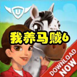 我养马贼6赚佣金app1.0 安卓手机版