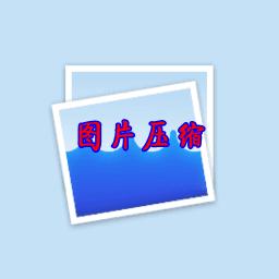 安卓图片压缩软件appv1.0.0安卓版