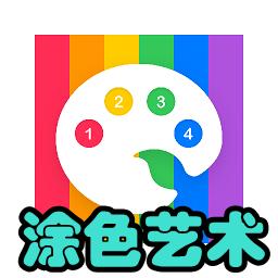 涂色艺术解压手机版1.0.2 安卓最新版