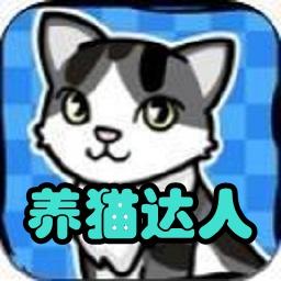养猫达人领红包客户端1.0 安卓手机版