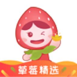 草莓精选社交导购app1.0 安卓手机版