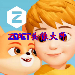 ZEPET头像大师去广告破解版appv3.1.8 安卓版