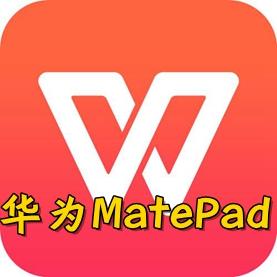 wps office华为MatePad定制版12.0最新版