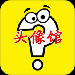 头像馆壁纸图库app3.5.1 安卓版