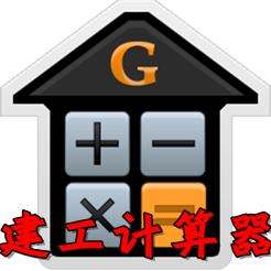 建工�算器建筑��I�算器app2.13.1安卓版